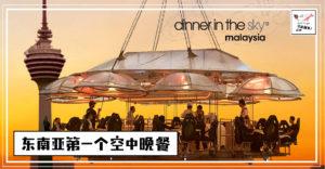 Dinner in the Sky Cover Photo